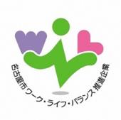 名古屋ワーク・ライフ・バランス推進企業
