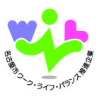 名古屋WLB