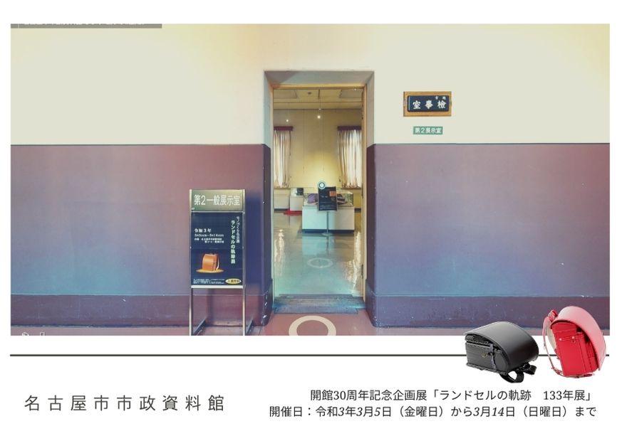 名古屋市市政資料館特設展示ランドセルの軌跡展、オンライン展示の撮影を行いました